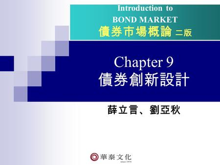 Introduction to BOND MARKET 債券市場概論 二版 Chapter 9 債券創新設計 薛立言、劉亞秋 Introduction to BOND MARKET 債券市場概論 二版.