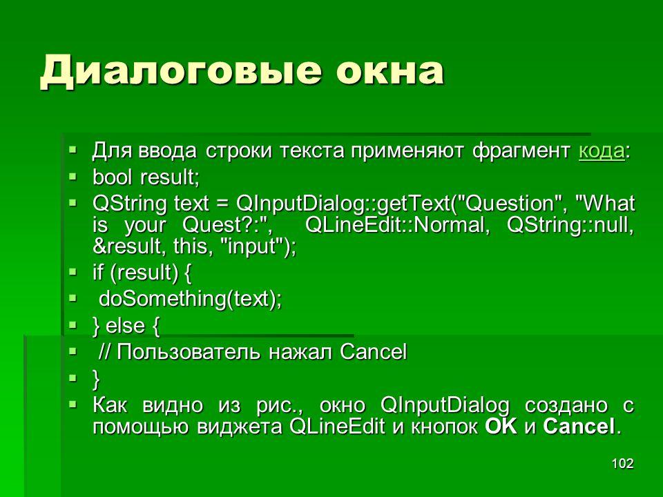 Диалоговые окна Для ввода строки текста применяют фрагмент кода: