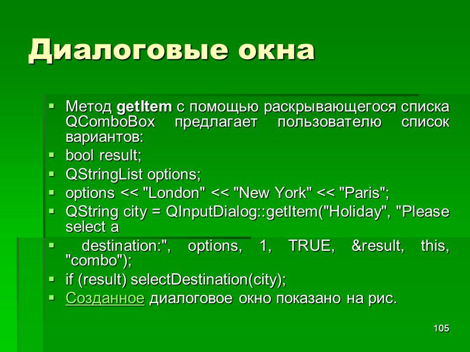 Диалоговые окна Метод getItem с помощью раскрывающегося списка QComboBox предлагает пользователю список вариантов: