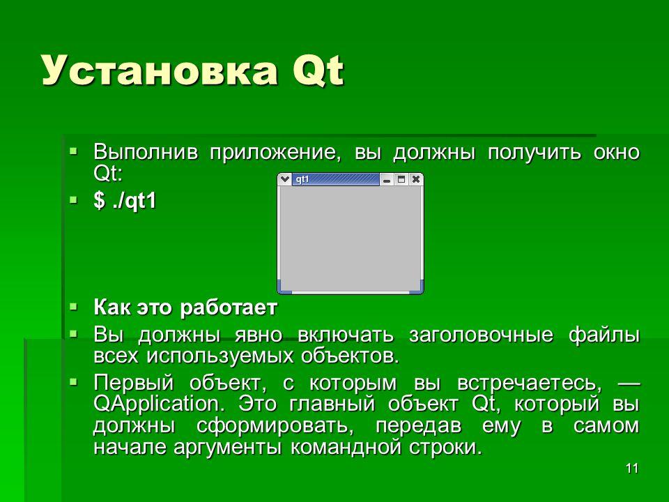 Установка Qt Выполнив приложение, вы должны получить окно Qt: $ ./qt1