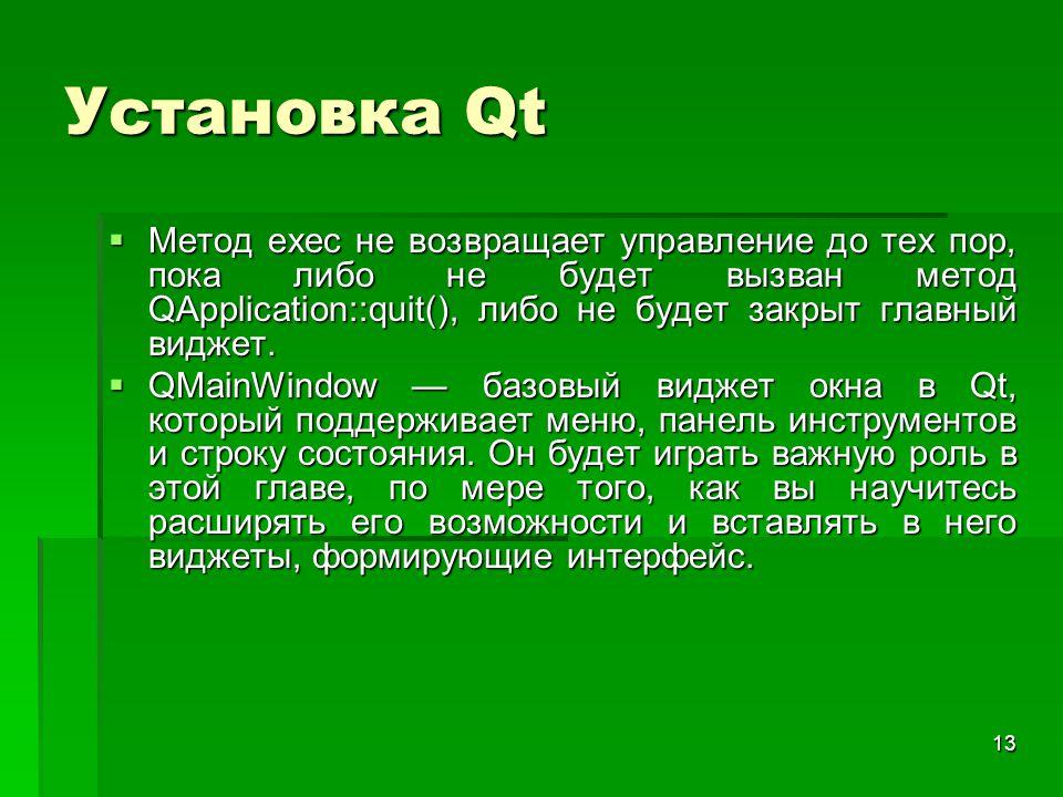 Установка Qt