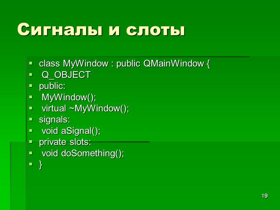 Сигналы и слоты class MyWindow : public QMainWindow { Q_OBJECT public:
