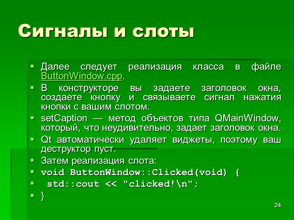 Сигналы и слоты Далее следует реализация класса в файле ButtonWindow.cpp.
