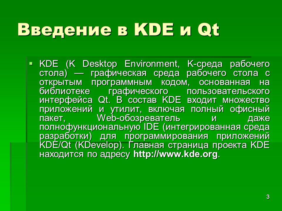 Введение в KDE и Qt