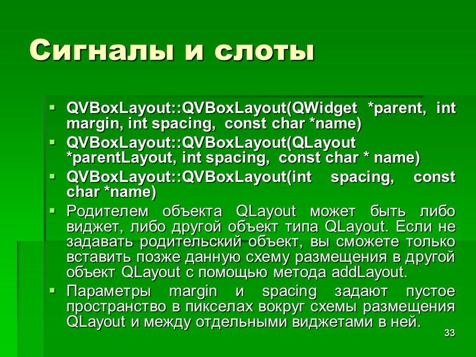 Сигналы и слоты QVBoxLayout::QVBoxLayout(QWidget *parent, int margin, int spacing, const char *name)