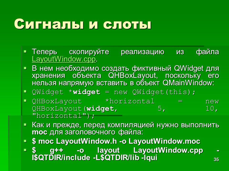 Сигналы и слоты Теперь скопируйте реализацию из файла LayoutWindow.cpp.
