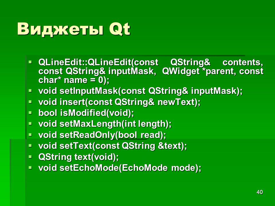 Виджеты Qt QLineEdit::QLineEdit(const QString& contents, const QString& inputMask, QWidget *parent, const char* name = 0);