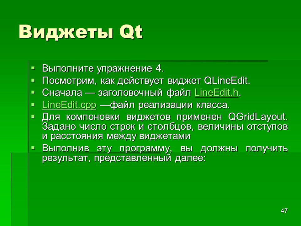 Виджеты Qt Выполните упражнение 4.