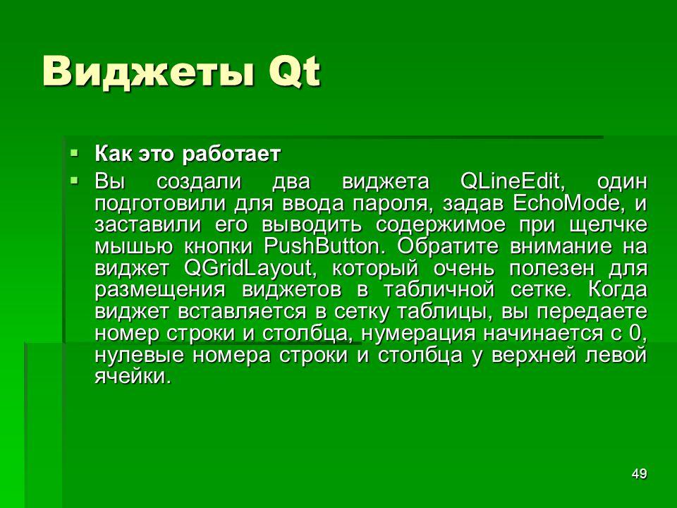 Виджеты Qt Как это работает