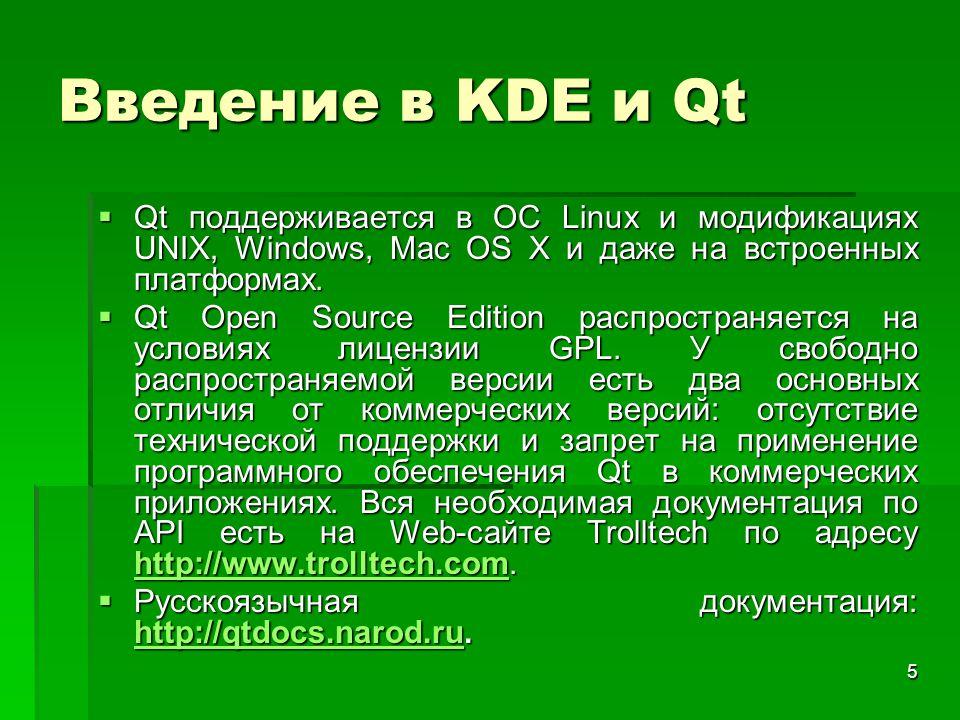 Введение в KDE и Qt Qt поддерживается в ОС Linux и модификациях UNIX, Windows, Mac OS X и даже на встроенных платформах.