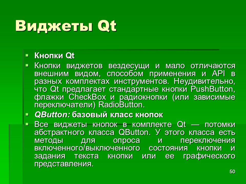 Виджеты Qt Кнопки Qt.