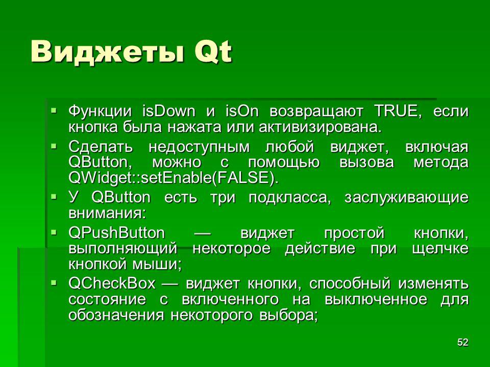 Виджеты Qt Функции isDown и isOn возвращают TRUE, если кнопка была нажата или активизирована.