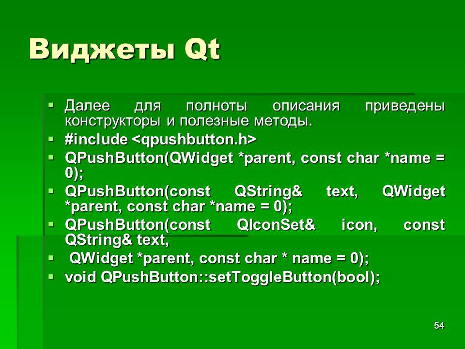 Виджеты Qt Далее для полноты описания приведены конструкторы и полезные методы. #include <qpushbutton.h>