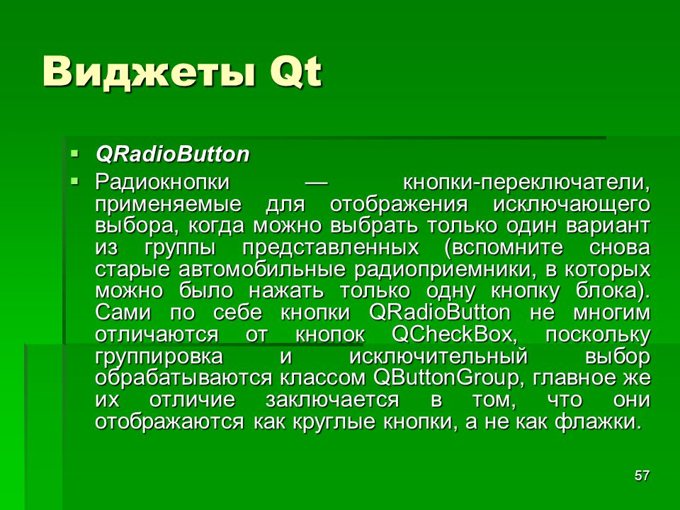 Виджеты Qt QRadioButton