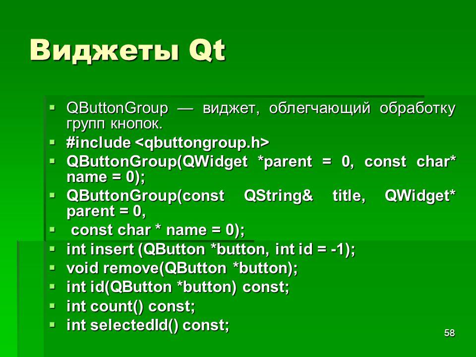 Виджеты Qt QButtonGroup — виджет, облегчающий обработку групп кнопок.