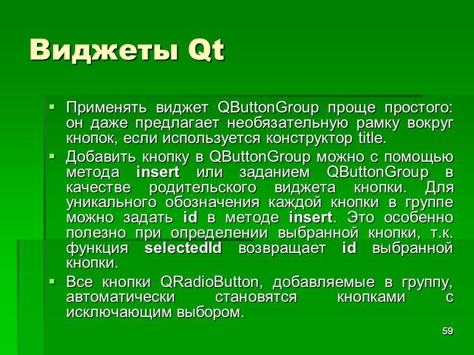 Виджеты Qt Применять виджет QButtonGroup проще простого: он даже предлагает необязательную рамку вокруг кнопок, если используется конструктор title.