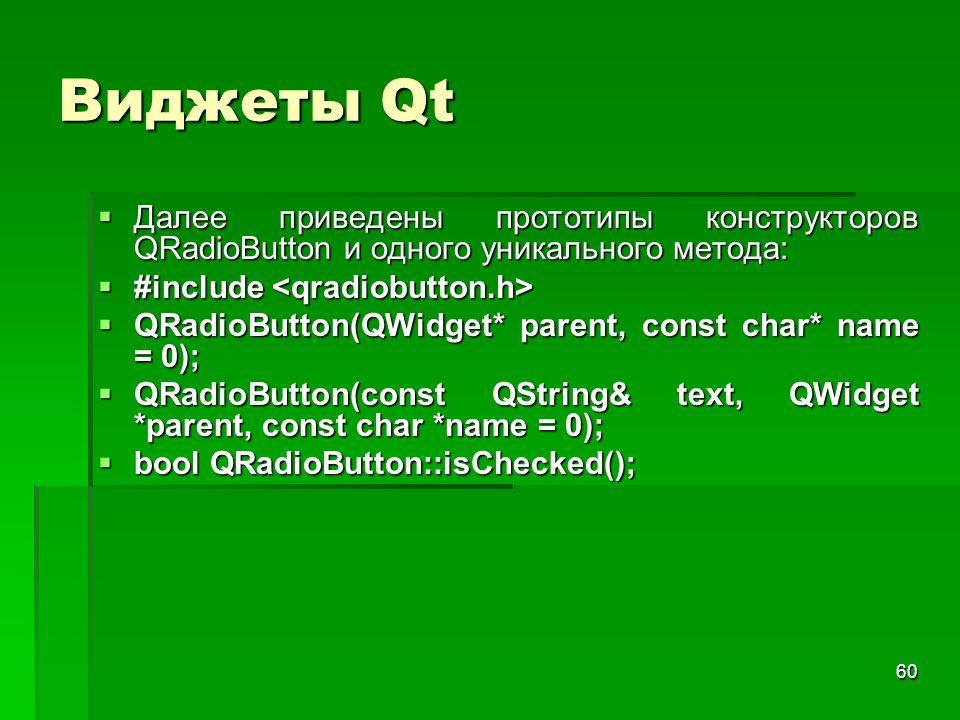 Виджеты Qt Далее приведены прототипы конструкторов QRadioButton и одного уникального метода: #include <qradiobutton.h>