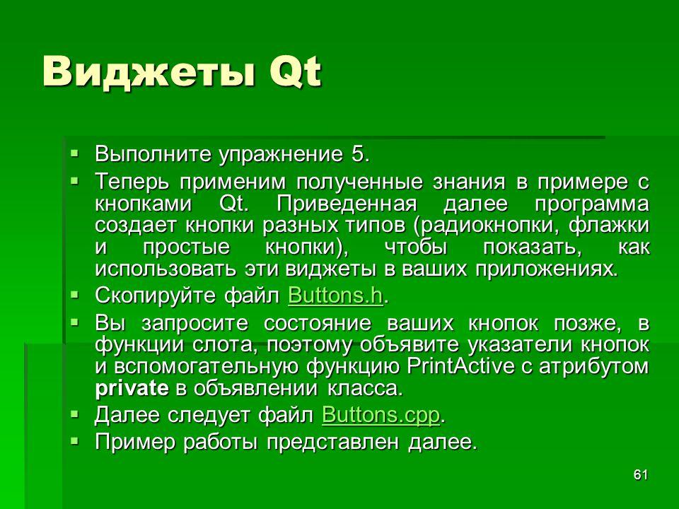 Виджеты Qt Выполните упражнение 5.