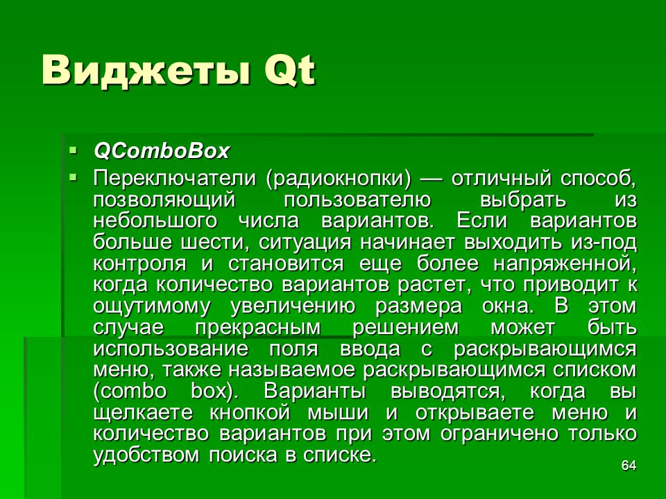 Виджеты Qt QComboBox.
