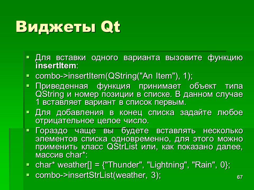 Виджеты Qt Для вставки одного варианта вызовите функцию insertItem: