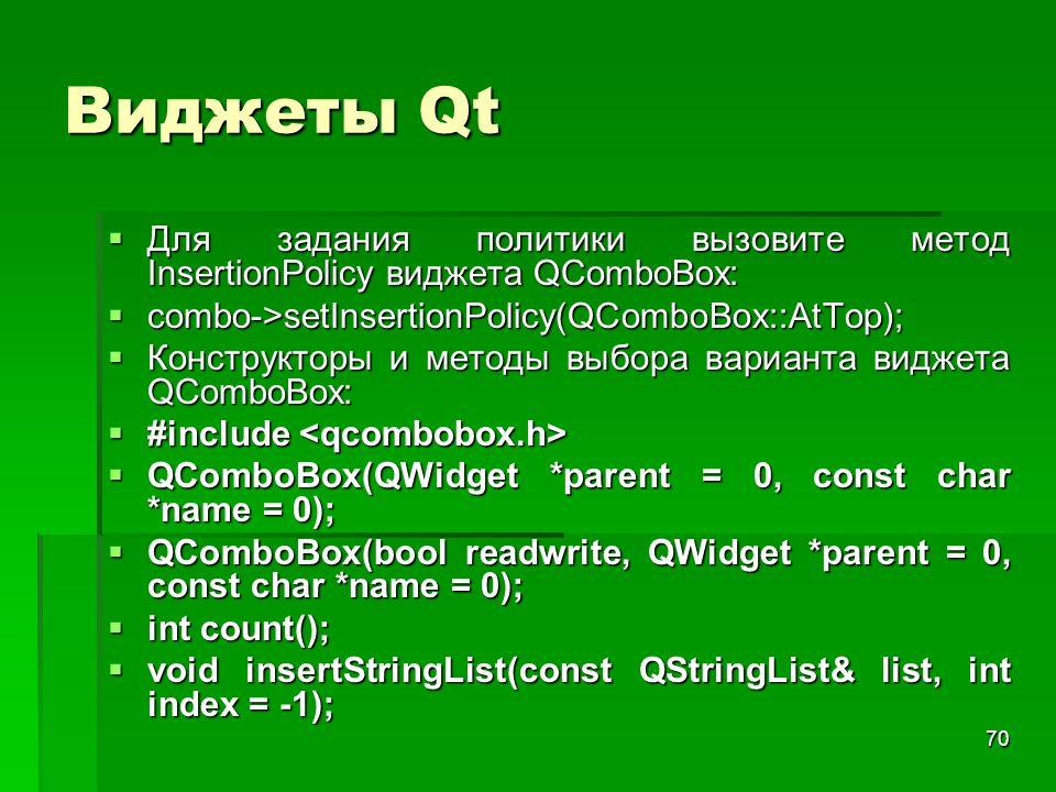 Виджеты Qt Для задания политики вызовите метод InsertionPolicy виджета QComboBox: combo->setInsertionPolicy(QComboBox::AtTop);