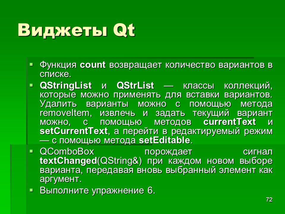 Виджеты Qt Функция count возвращает количество вариантов в списке.