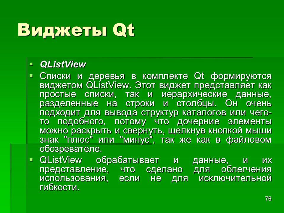 Виджеты Qt QListView.