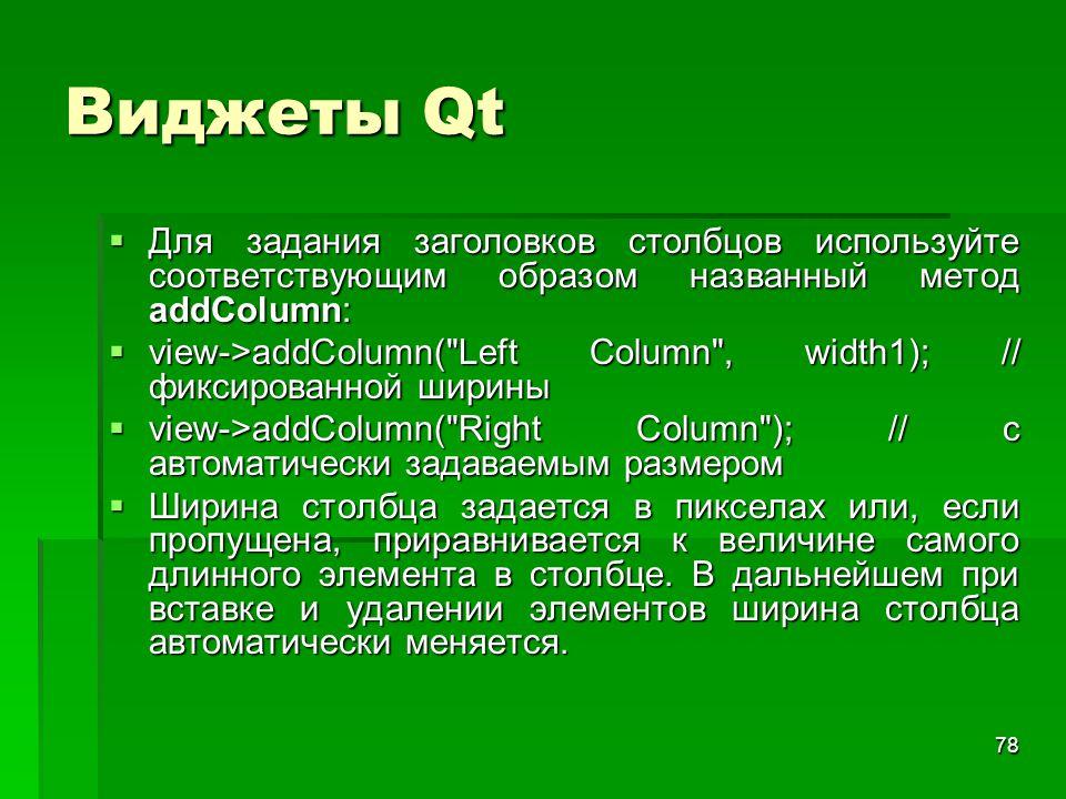 Виджеты Qt Для задания заголовков столбцов используйте соответствующим образом названный метод addColumn: