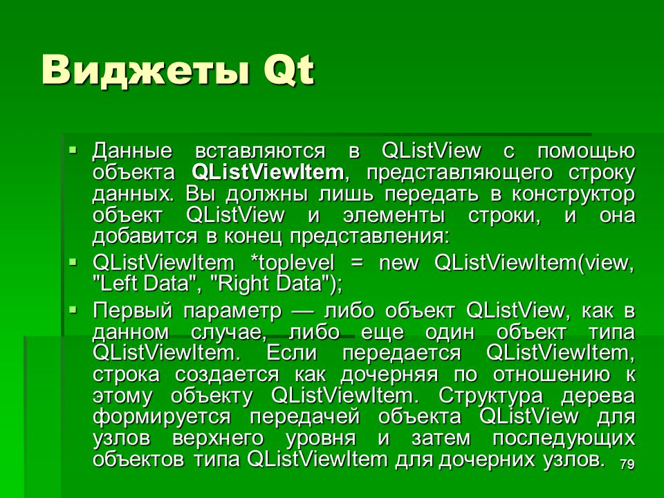 Виджеты Qt