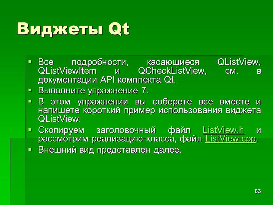 Виджеты Qt Все подробности, касающиеся QListView, QListViewItem и QCheckListView, см. в документации API комплекта Qt.