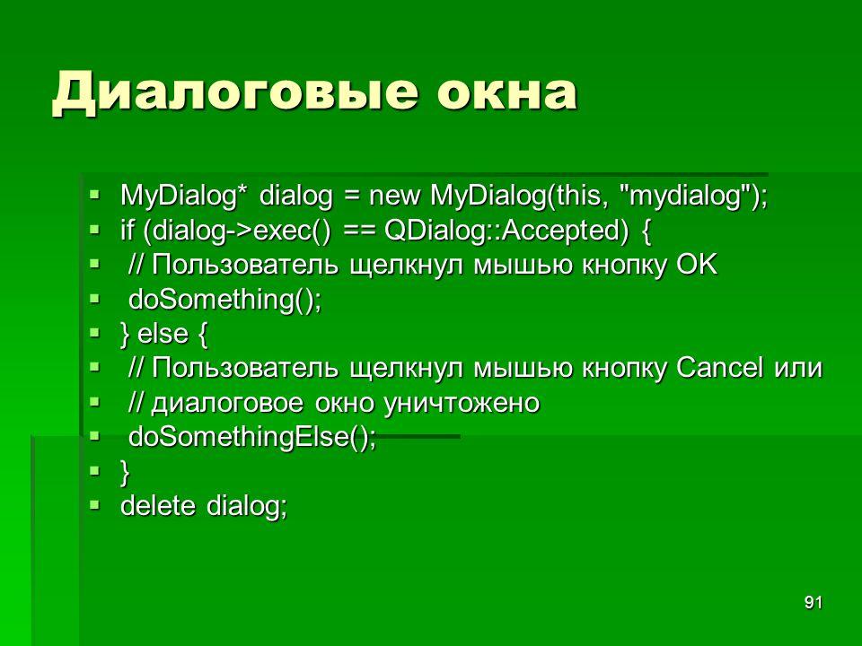 Диалоговые окна MyDialog* dialog = new MyDialog(this, mydialog );