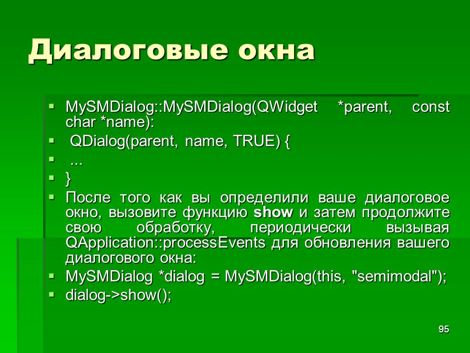 Диалоговые окна MySMDialog::MySMDialog(QWidget *parent, const char *name): QDialog(parent, name, TRUE) {