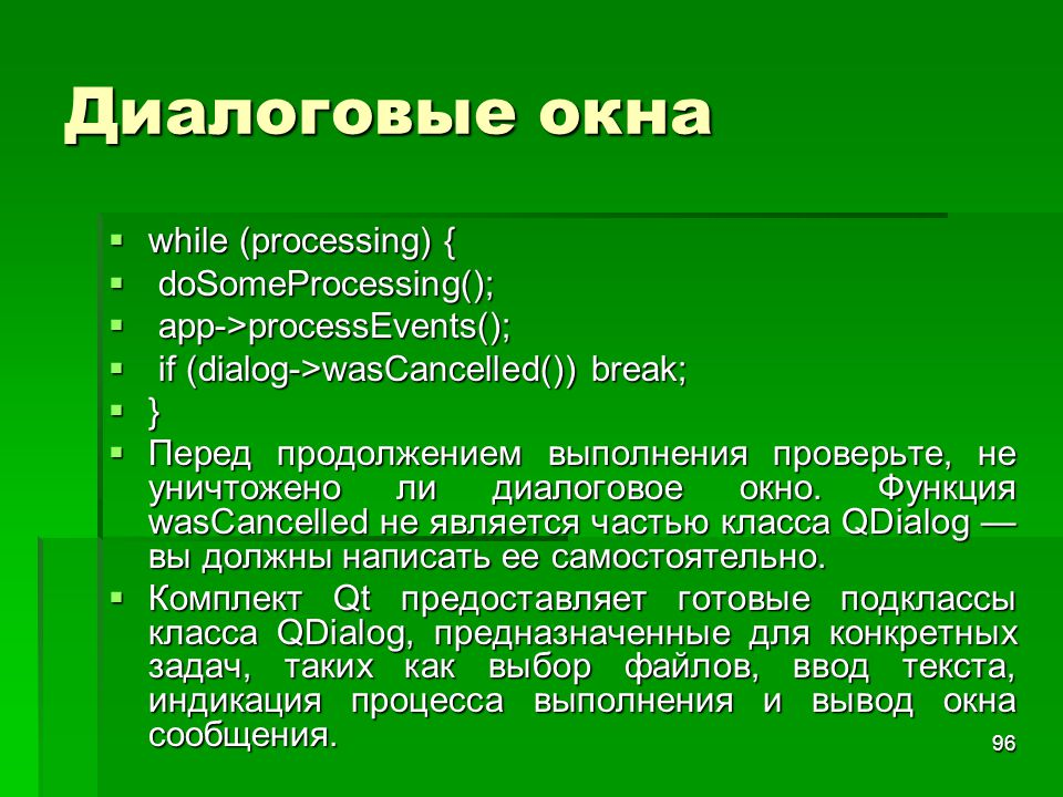 Диалоговые окна while (processing) { doSomeProcessing();