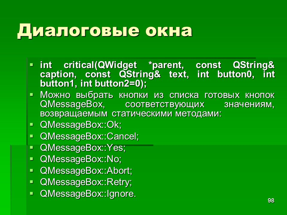 Диалоговые окна int critical(QWidget *parent, const QString& caption, const QString& text, int button0, int button1, int button2=0);