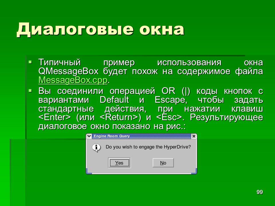Диалоговые окна Типичный пример использования окна QMessageBox будет похож на содержимое файла MessageBox.cpp.