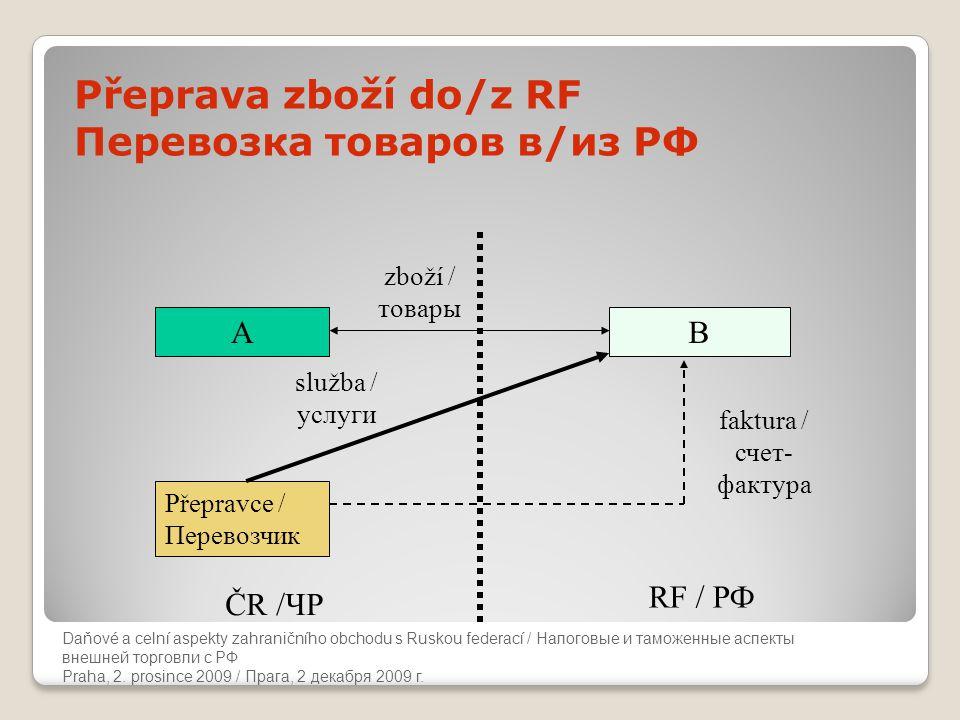 Přeprava zboží do/z RF Перевозка товаров в/из РФ