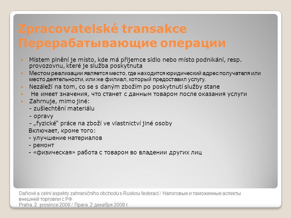 Zpracovatelské transakce Перерабатывающие операции