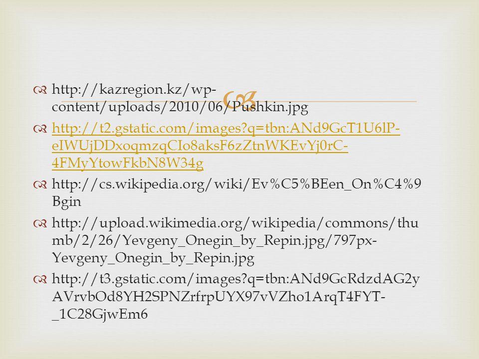 http://kazregion.kz/wp-content/uploads/2010/06/Pushkin.jpg