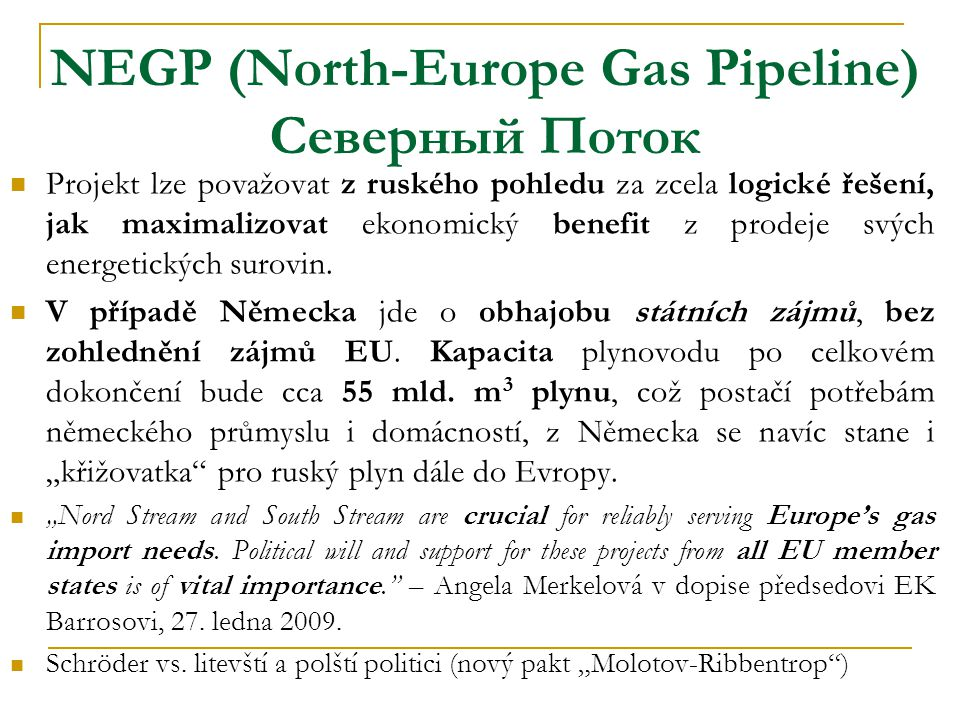 NEGP (North-Europe Gas Pipeline) Северный Поток