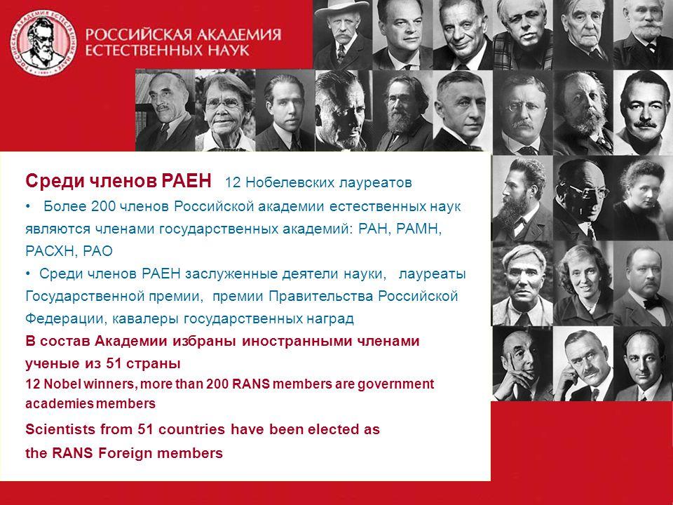 Среди членов РАЕН 12 Нобелевских лауреатов