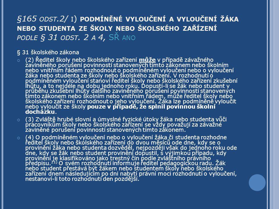 §165 odst.2/ i) podmíněné vyloučení a vyloučení žáka nebo studenta ze školy nebo školského zařízení podle § 31 odst. 2 a 4, SŘ ano