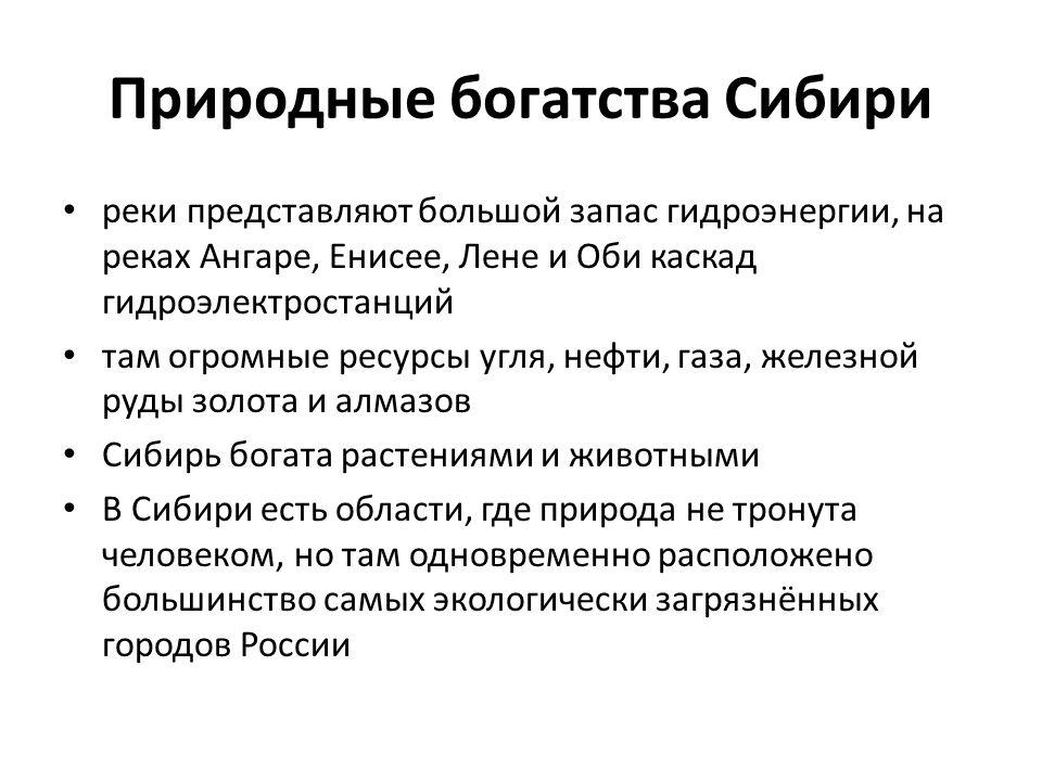 Природные богатства Сибири