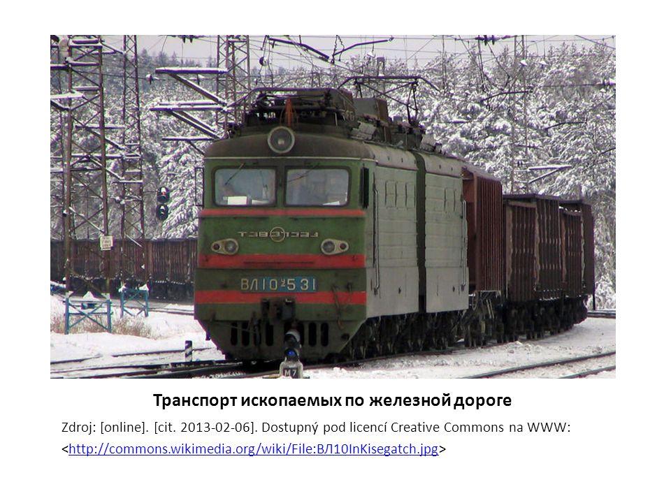 Транспорт ископаемых по железной дороге