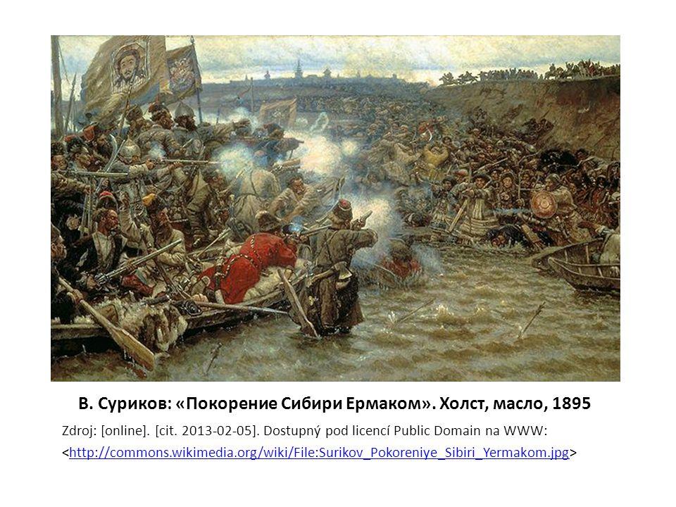 В. Суриков: «Покорение Сибири Ермаком». Холст, масло, 1895