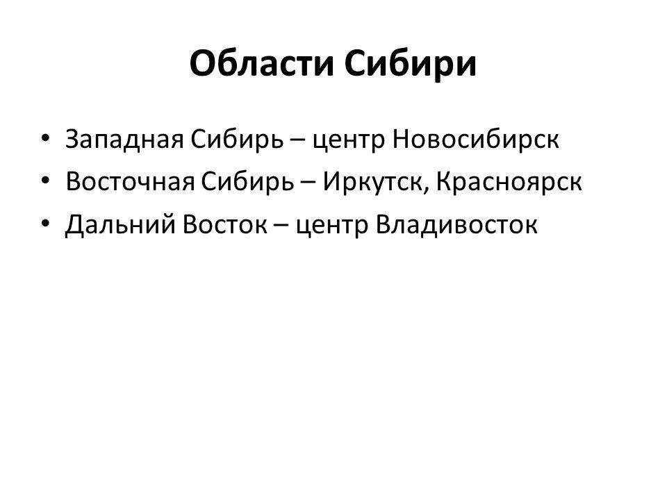 Области Сибири Западная Сибирь – центр Новосибирск