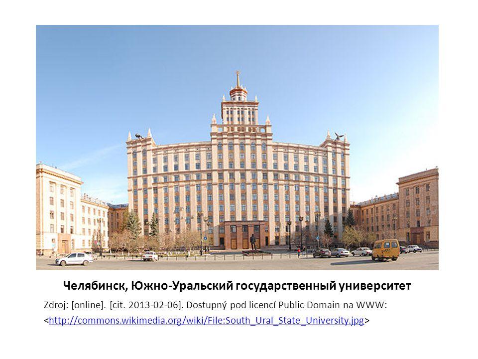 Челябинск, Южно-Уральский государственный университет