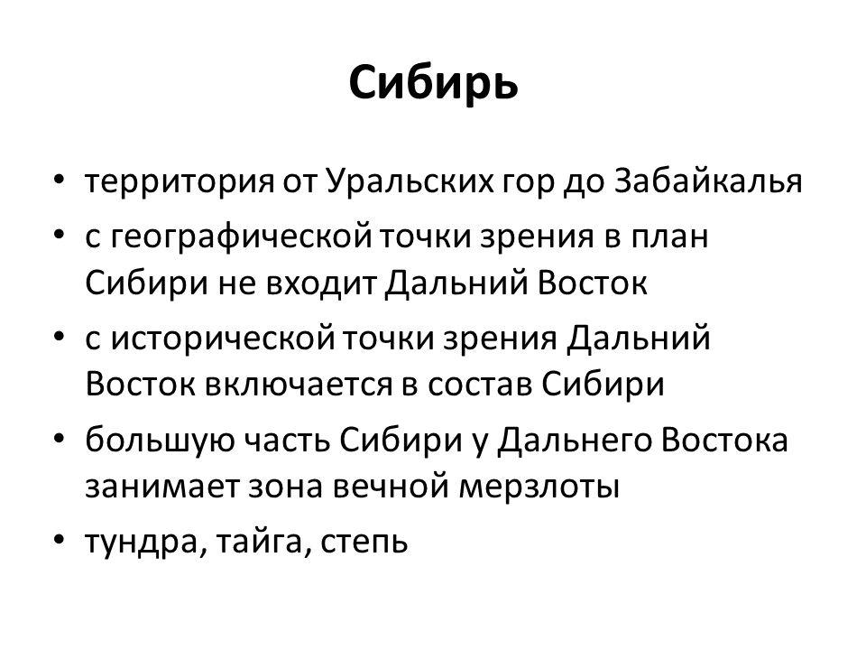 Сибирь территория от Уральских гор до Забайкалья