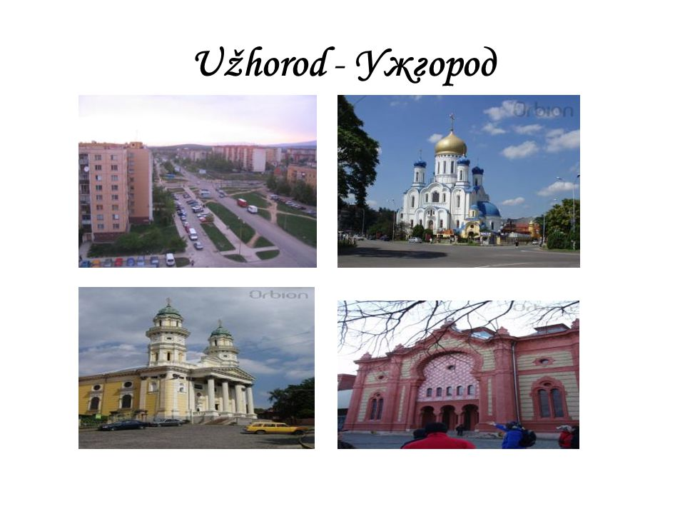 Užhorod - Ужгород