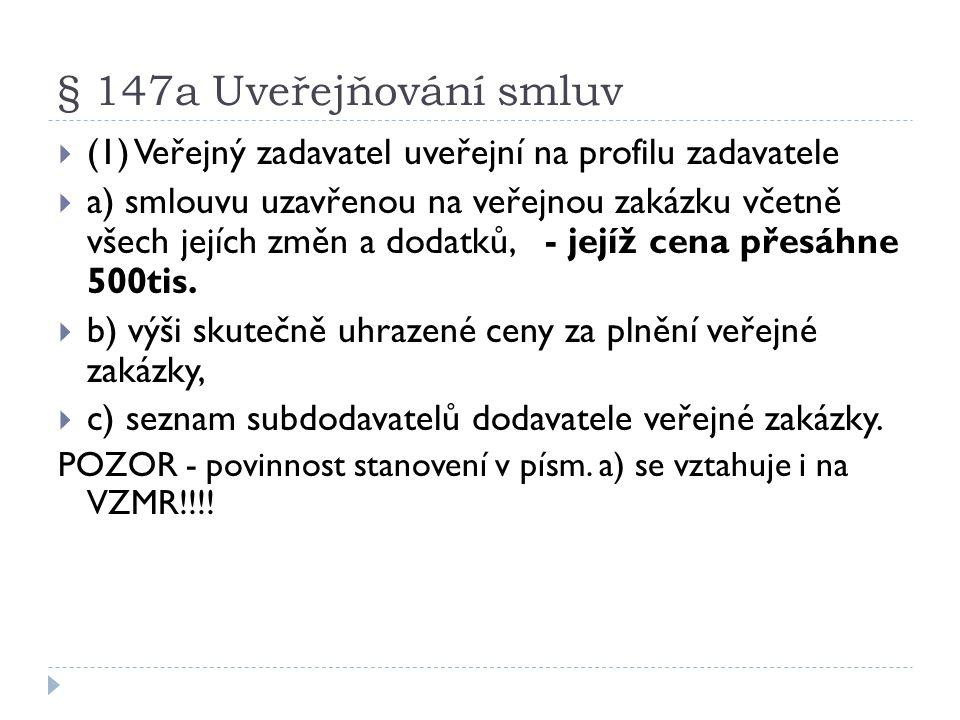 § 147a Uveřejňování smluv (1) Veřejný zadavatel uveřejní na profilu zadavatele.