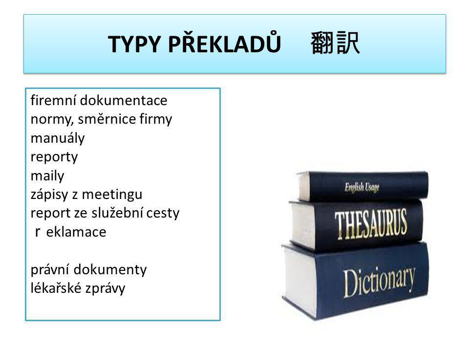 TYPY PŘEKLADŮ 翻訳 firemní dokumentace normy, směrnice firmy manuály
